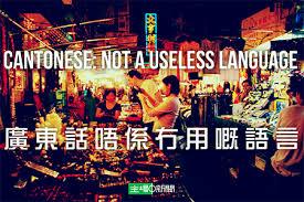 みんなも一緒に広東語勉強しよう!