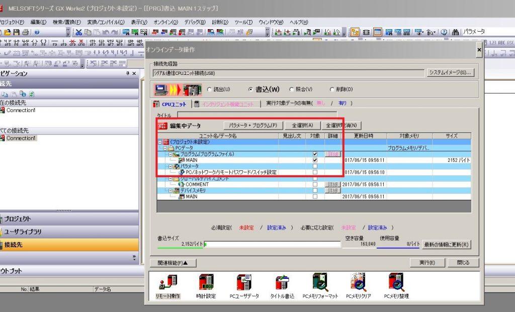 Mitsubishi#GXWorks2でプロジェクトをDownloadしよう |